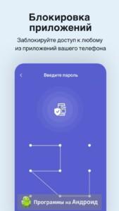 Comodo Mobile Security скриншот 6