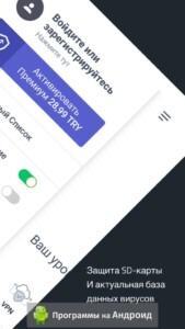 Comodo Mobile Security скриншот 8