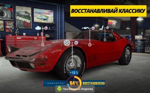 CSR Racing 2 скриншот 1