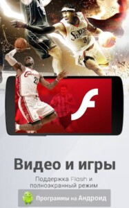 Dolphin Browser скриншот 1