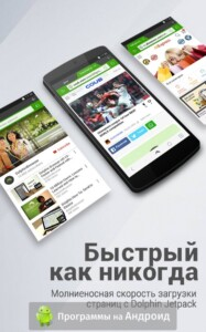 Dolphin Browser скриншот 4