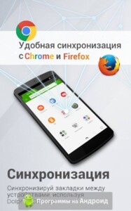 Dolphin Browser скриншот 7