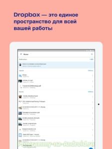 Dropbox скриншот 7