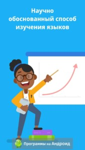 Duolingo (Дуолинго) скриншот 1