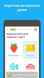 Duolingo (Дуолинго) скриншот 2