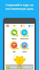 Duolingo (Дуолинго) скриншот 5