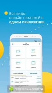 EasyPay (ИзиПей) скриншот 1