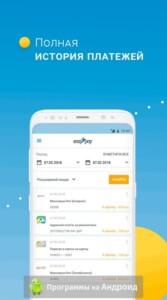 EasyPay (ИзиПей) скриншот 7
