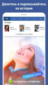 Facebook Lite скриншот 3