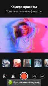 Filmix Видеоредактор скриншот 3