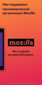 Firefox скриншот 8