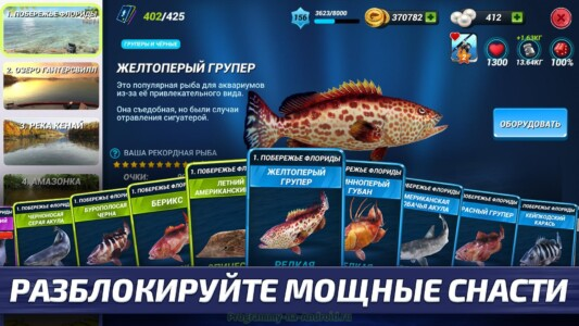 Fishing Clash скриншот 5