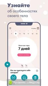 Календарь Месячных Flo скриншот 2