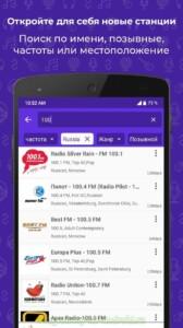 FM радио скриншот 3