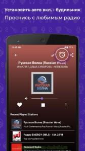 FM радио скриншот 4