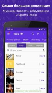 FM радио скриншот 5
