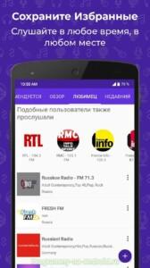 FM радио скриншот 7