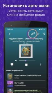 FM радио скриншот 8