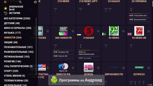 FRY!TV (Фрай ТВ) скриншот 1