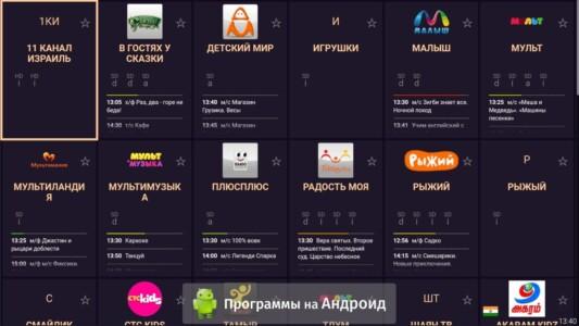 FRY!TV (Фрай ТВ) скриншот 2