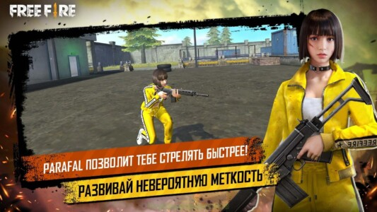 Garena Free Fire скриншот 3