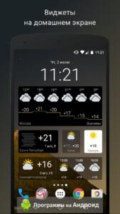 Gismeteo (Гисметео) скриншот 5