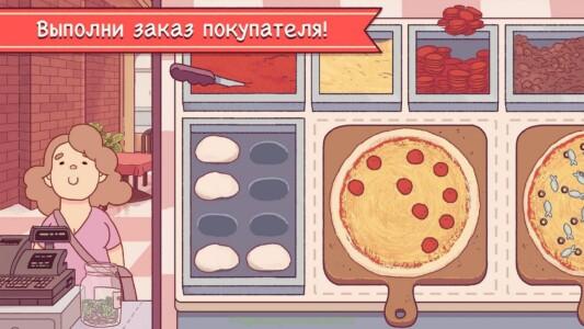 Хорошая пицца, Отличная пицца скриншот 2