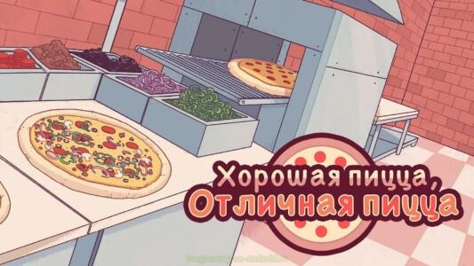 Хорошая пицца, Отличная пицца скриншот 6