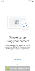 Google Authenticator скриншот 2