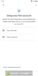 Google Authenticator скриншот 4