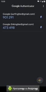 Google Authenticator скриншот 6