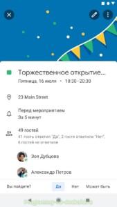 Google Календарь скриншот 2