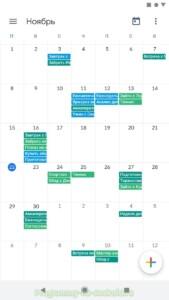 Google Календарь скриншот 5
