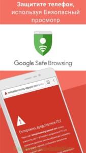 Google Chrome скриншот 5