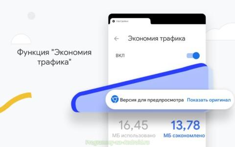 Google Chrome скриншот 6