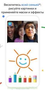 Google Duo скриншот 7