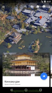 Google Earth скриншот 2