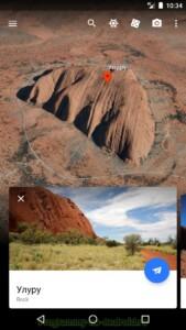 Google Earth скриншот 5
