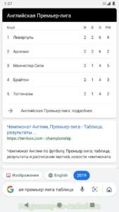 Google Go скриншот 4