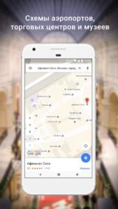 Google Maps скриншот 8