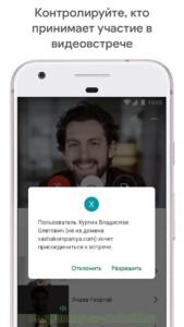 Google Meet скриншот 2