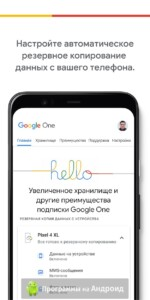 Google One скриншот 1