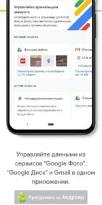 Google One скриншот 2