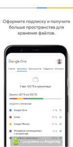 Google One скриншот 3