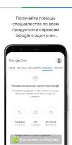 Google One скриншот 4
