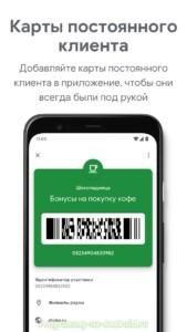 Google Pay скриншот 3