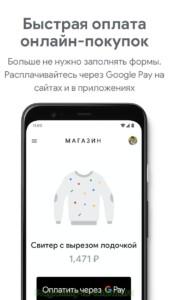Google Pay скриншот 5