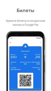 Google Pay скриншот 6