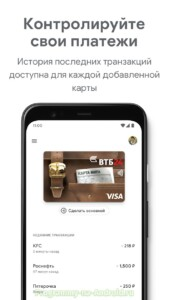 Google Pay скриншот 7
