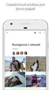 Google Фото скриншот 6